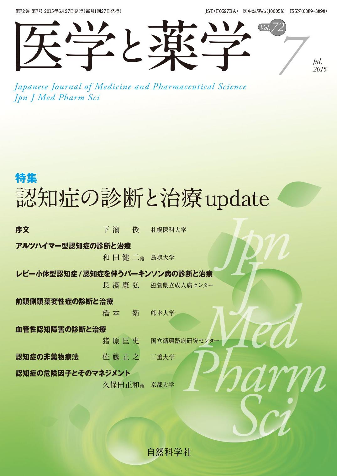 医学と薬学72巻7号2015年7月