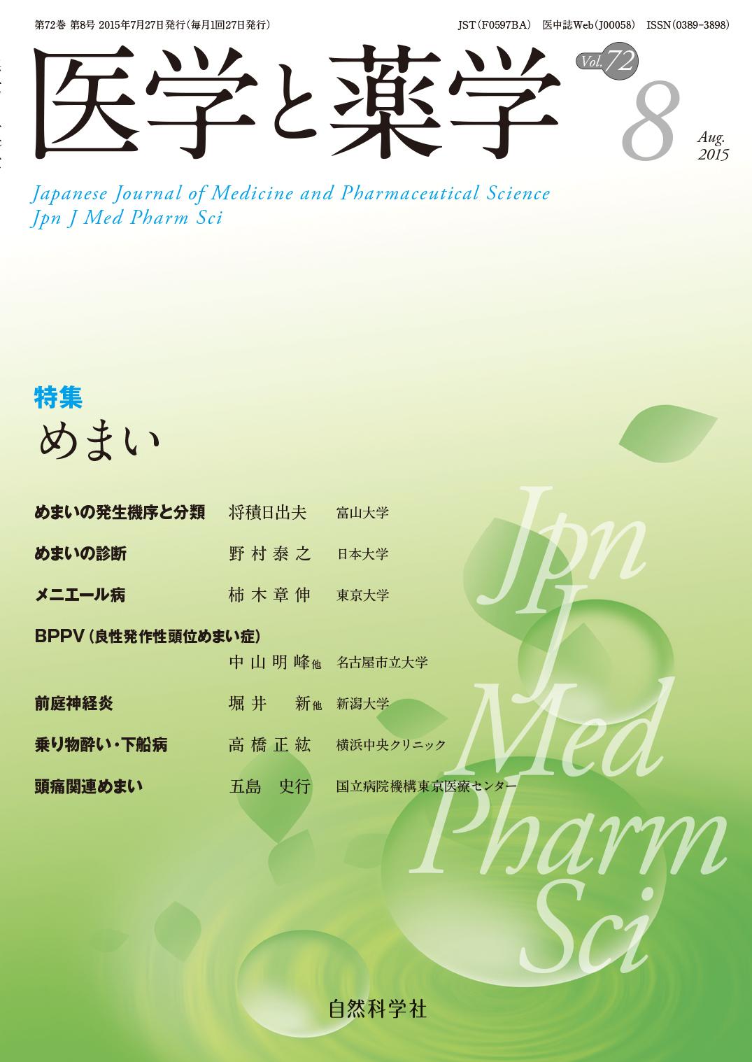 医学と薬学72巻8号2015年8月