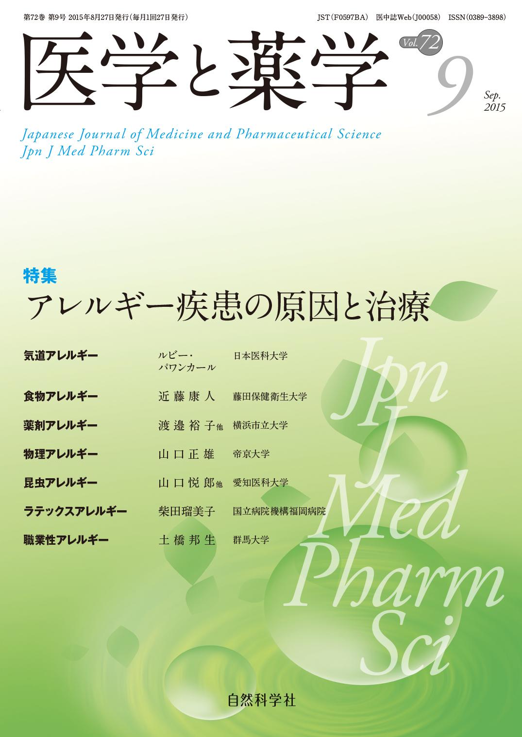 医学と薬学72巻9号2015年9月