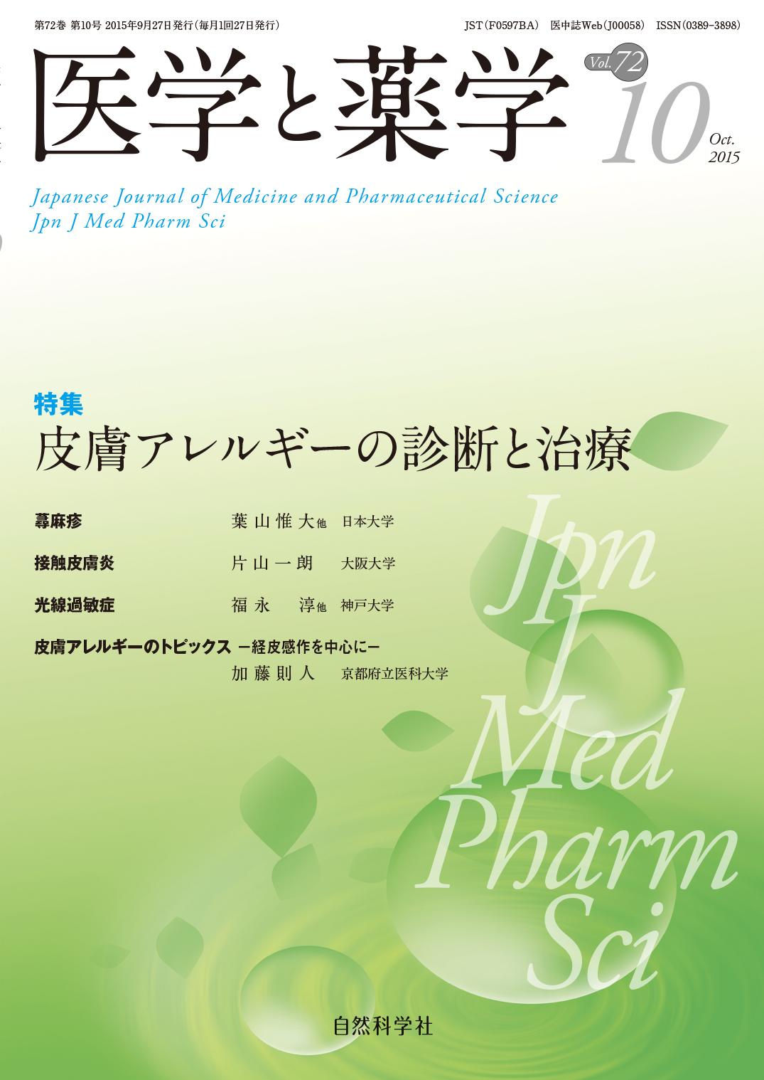 医学と薬学72巻10号2015年10月