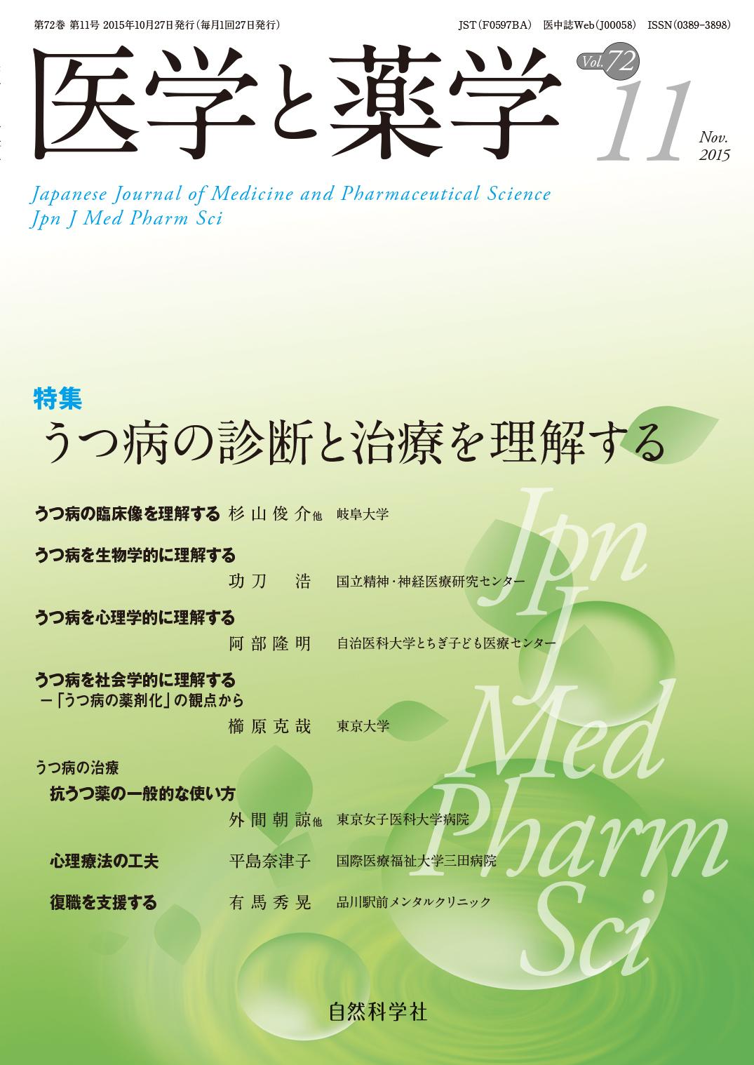 医学と薬学72巻11号2015年11月