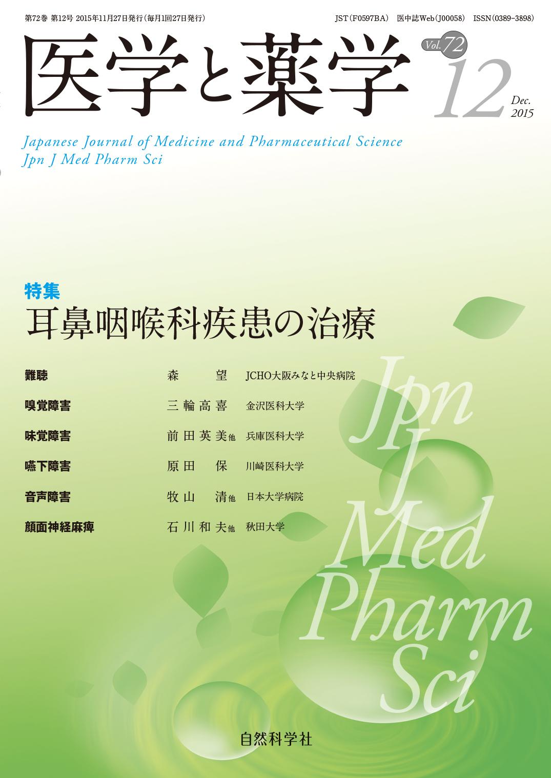 医学と薬学72巻12号2015年12月