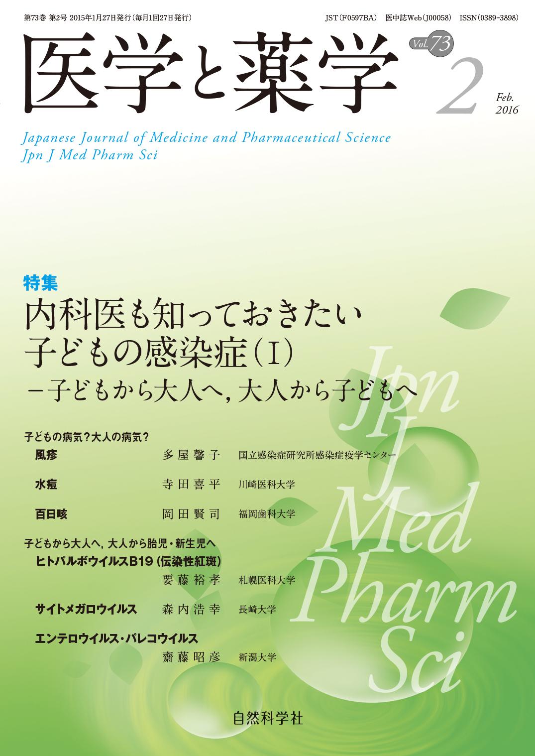 医学と薬学73巻2号2016年2月