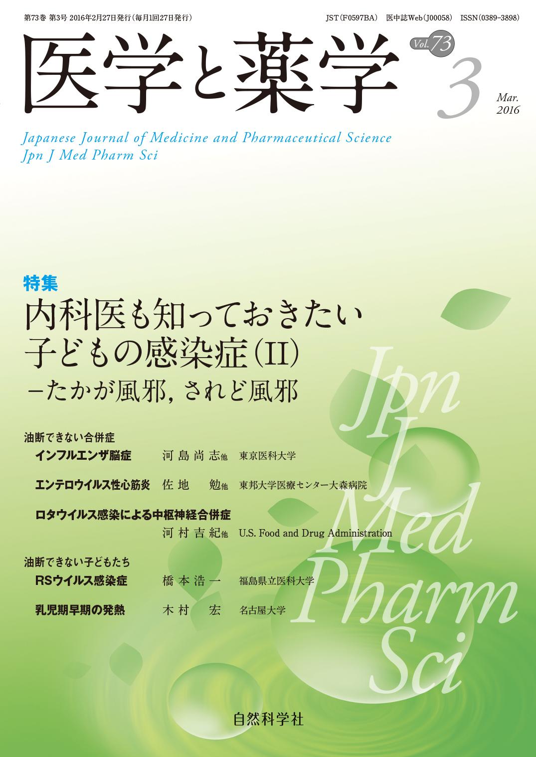医学と薬学73巻3号2016年3月