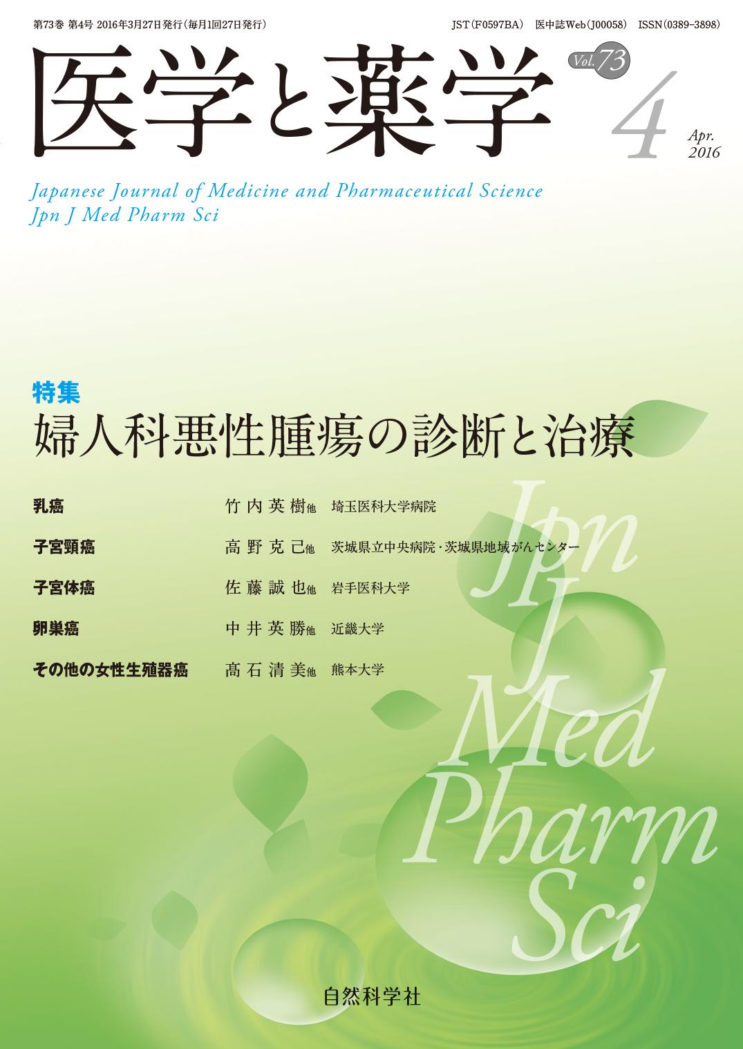 医学と薬学73巻4号2016年4月