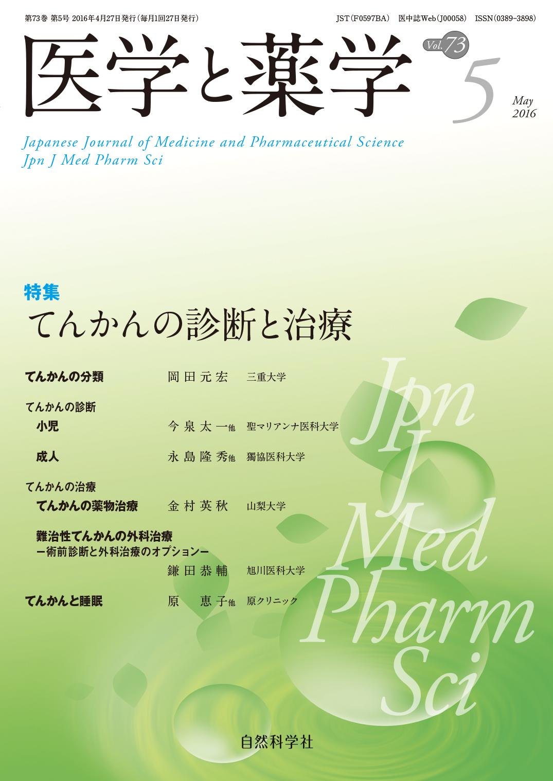 医学と薬学73巻5号2016年5月