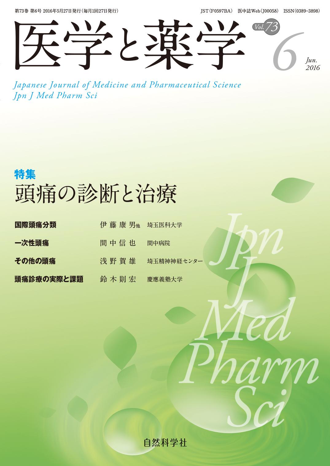 医学と薬学73巻6号2016年6月