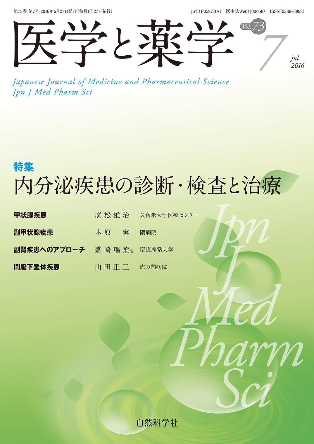 医学と薬学73巻7号2016年7月