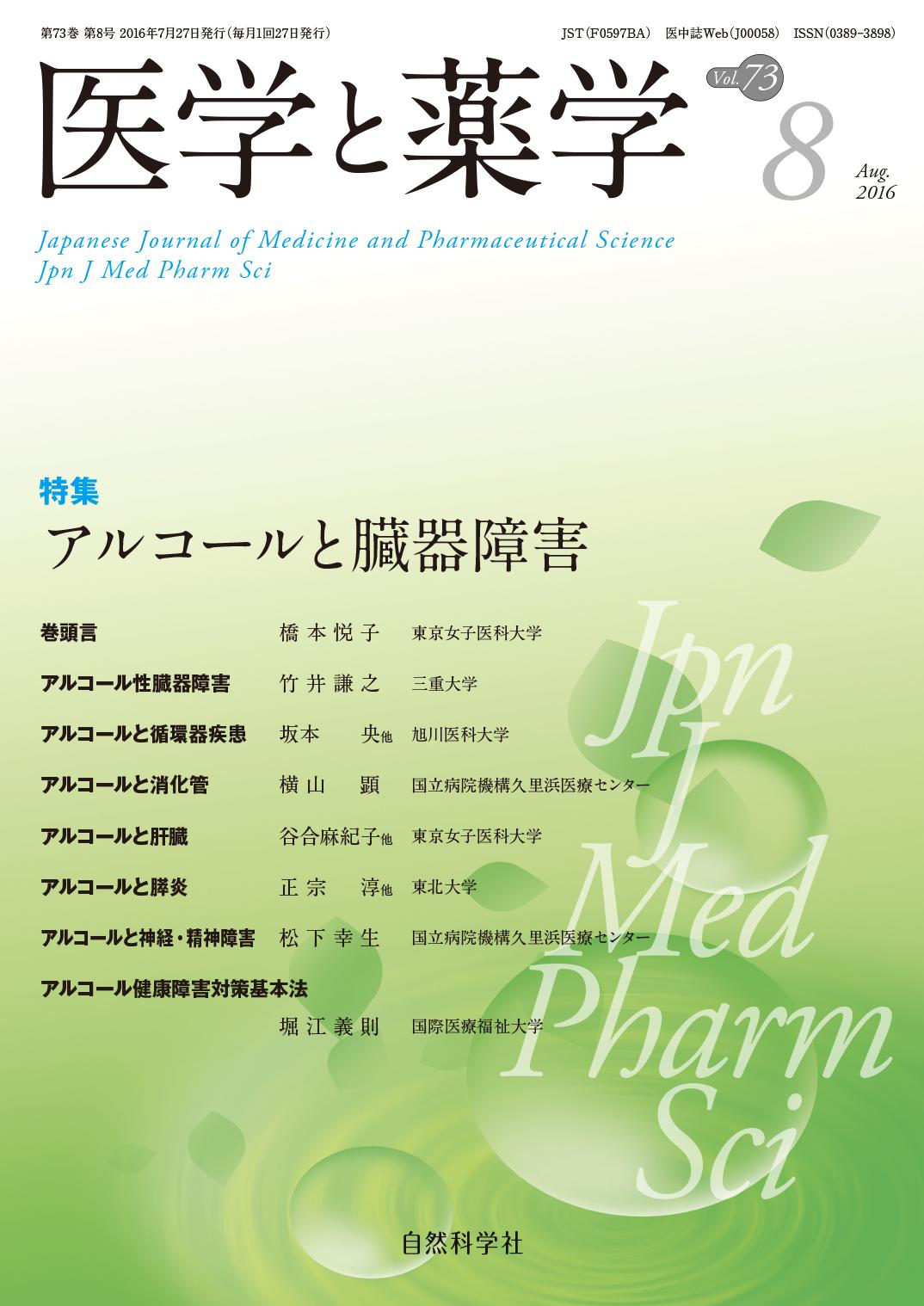 医学と薬学73巻8号2016年8月