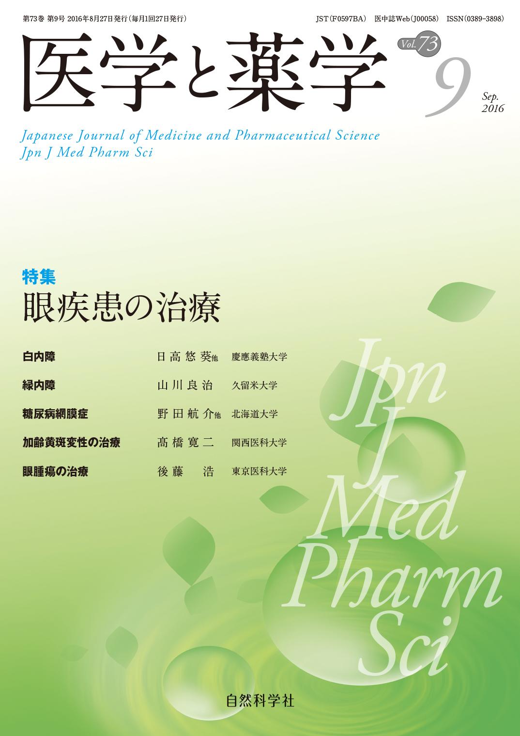 医学と薬学73巻9号2016年9月