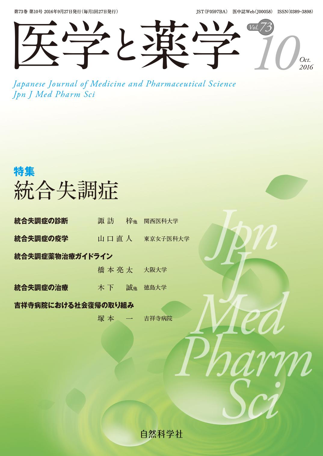 医学と薬学73巻10号2016年10月