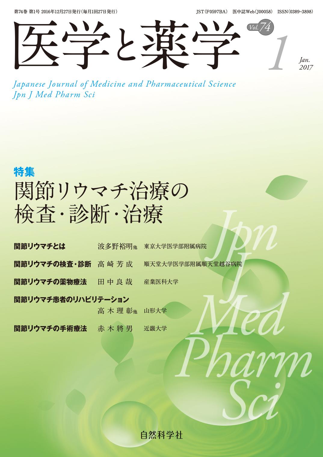 医学と薬学74巻1号2017年1月