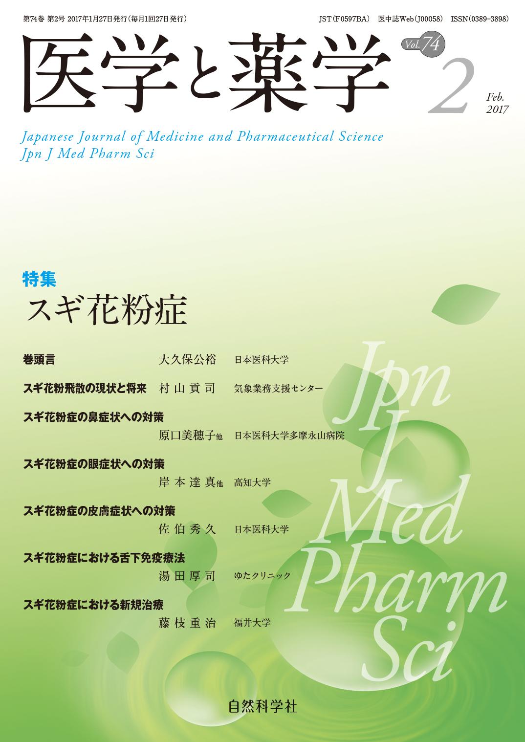医学と薬学74巻2号2017年2月