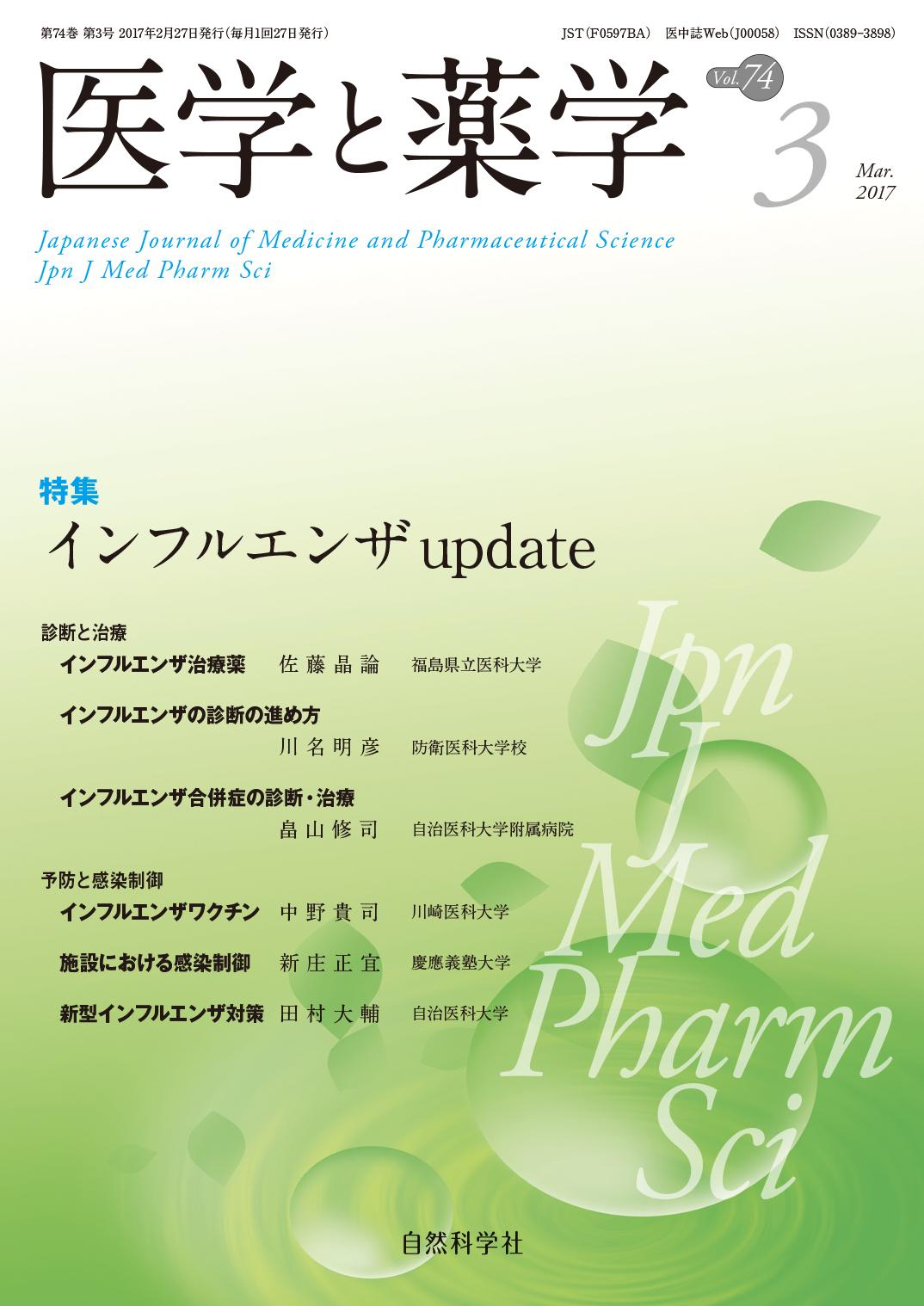 医学と薬学74巻3号2017年3月