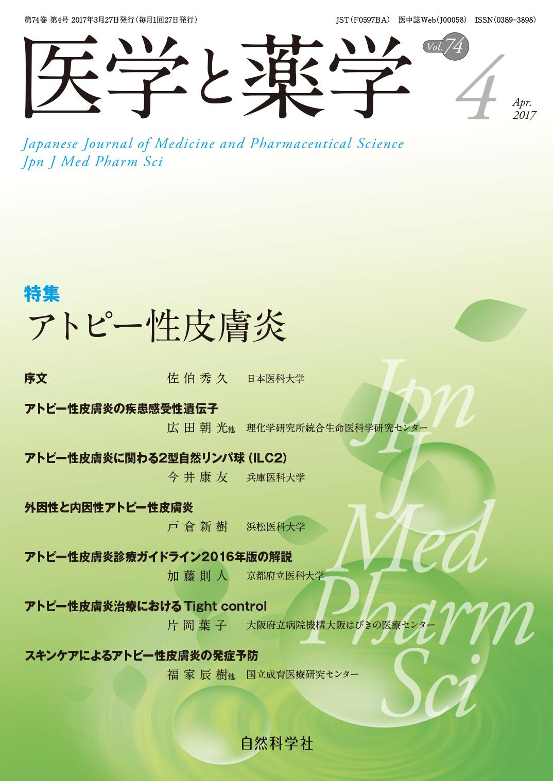 医学と薬学74巻4号2017年4月