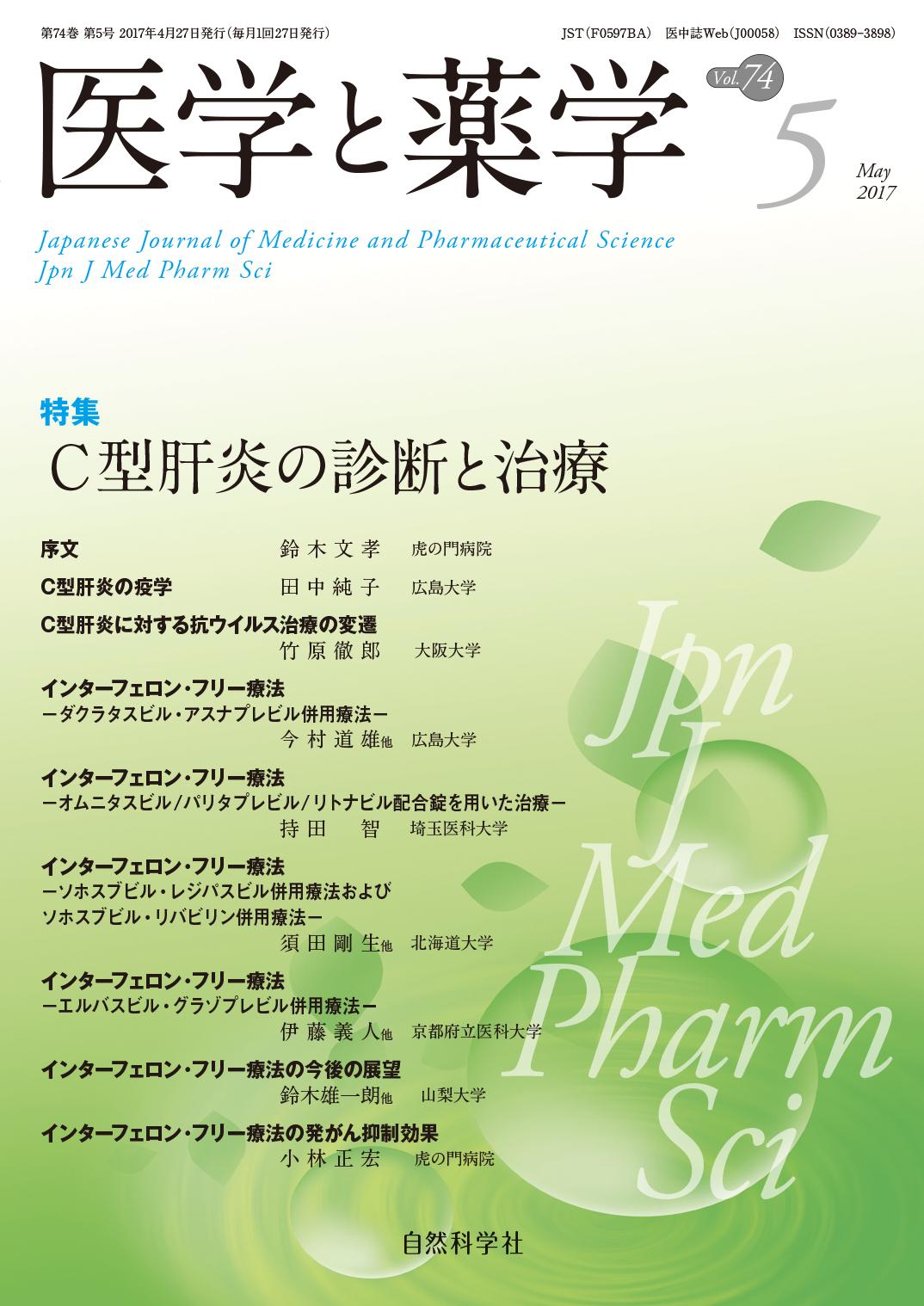 医学と薬学74巻5号2017年5月