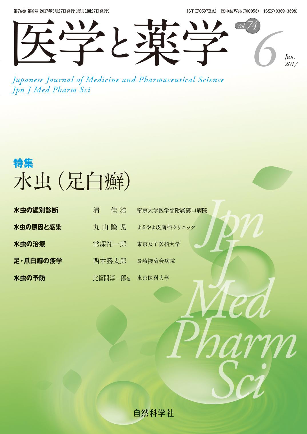 医学と薬学74巻6号2017年6月