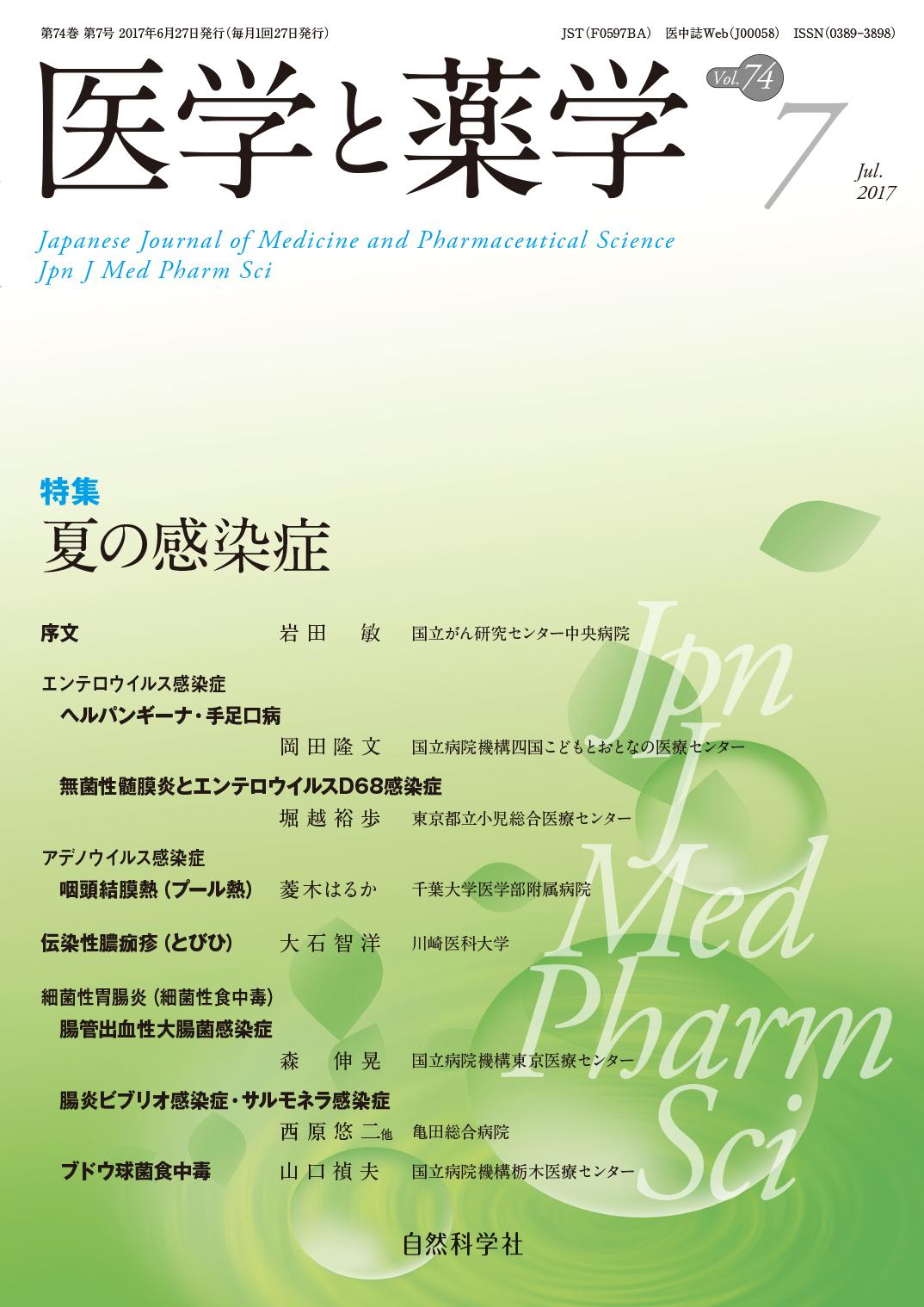 医学と薬学74巻7号2017年7月