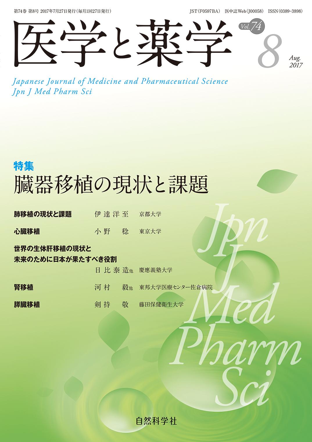 医学と薬学74巻8号2017年8月