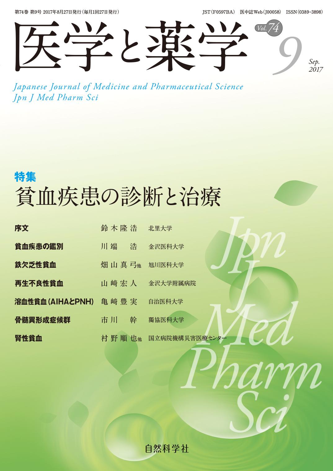医学と薬学74巻9号2017年9月