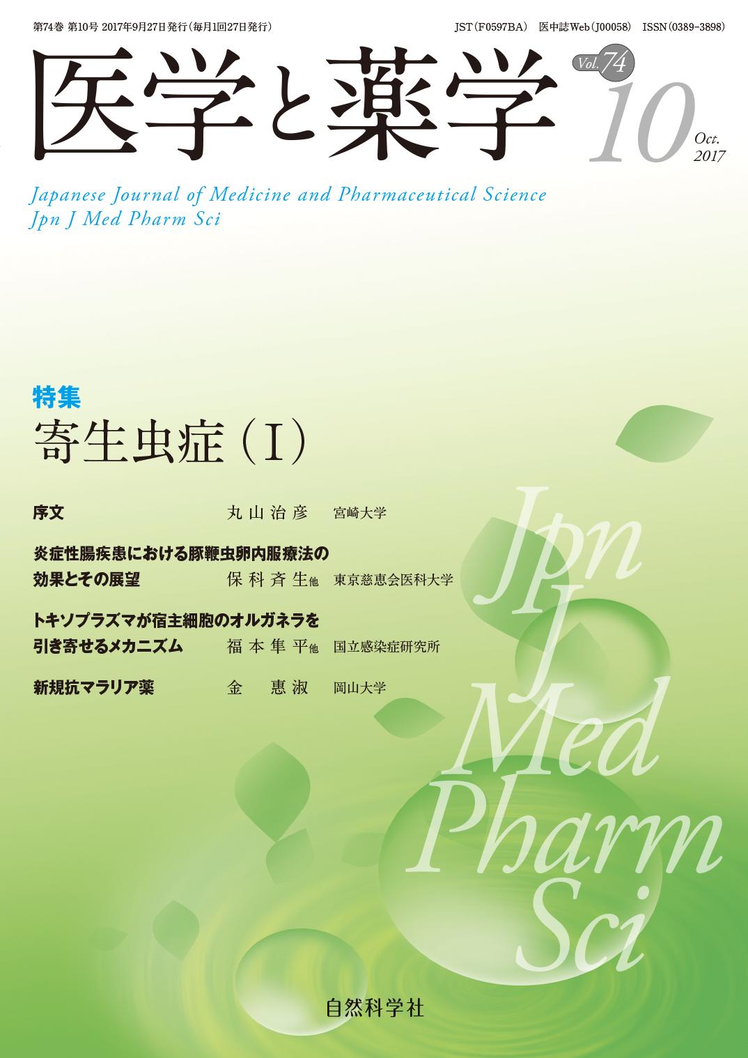 医学と薬学74巻10号2017年10月