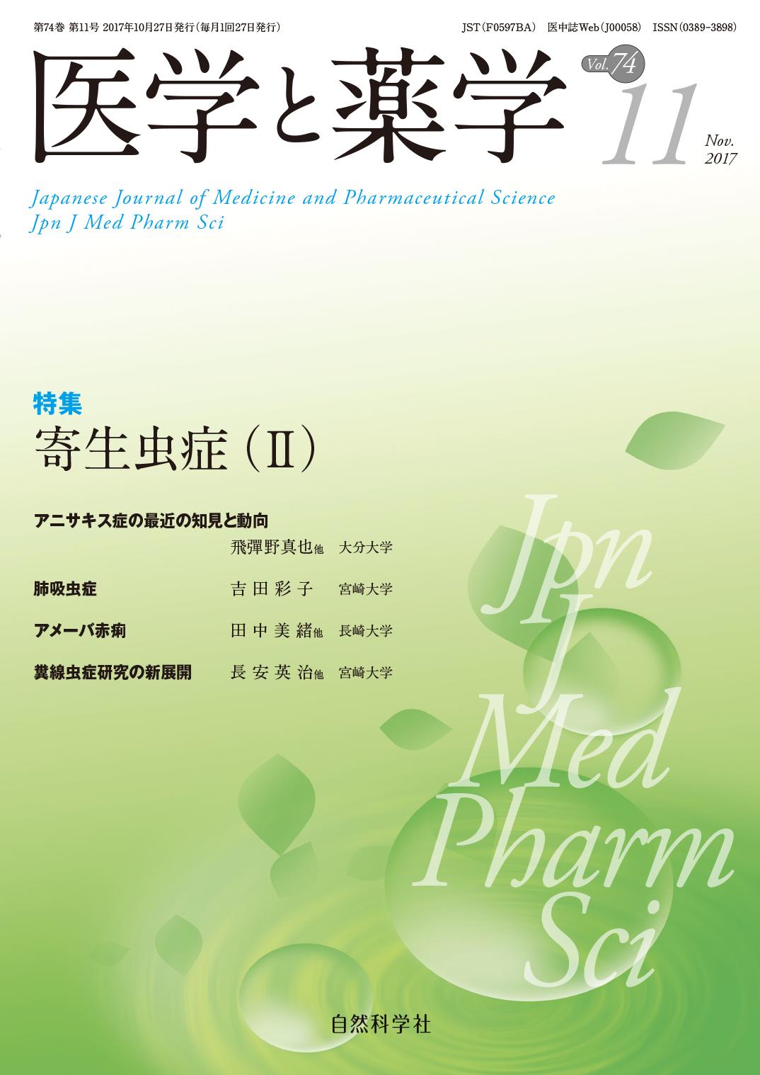 医学と薬学74巻11号2017年11月