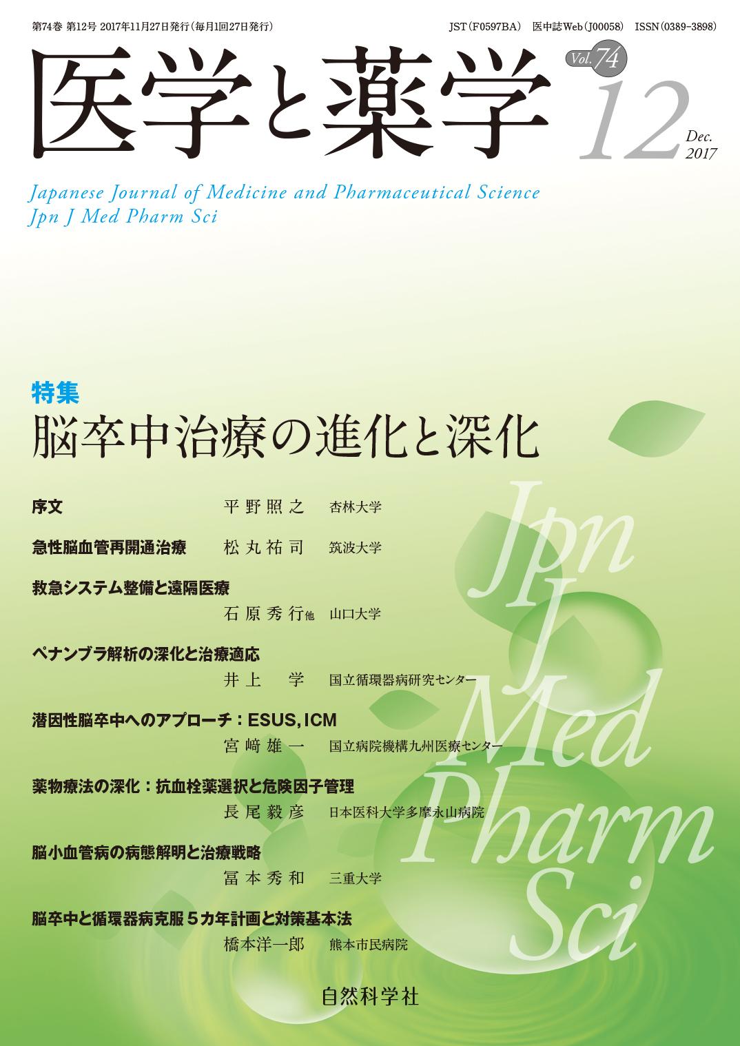 医学と薬学74巻12号2017年12月