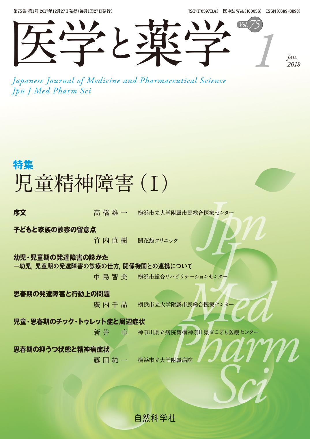 医学と薬学75巻1号2018年1月