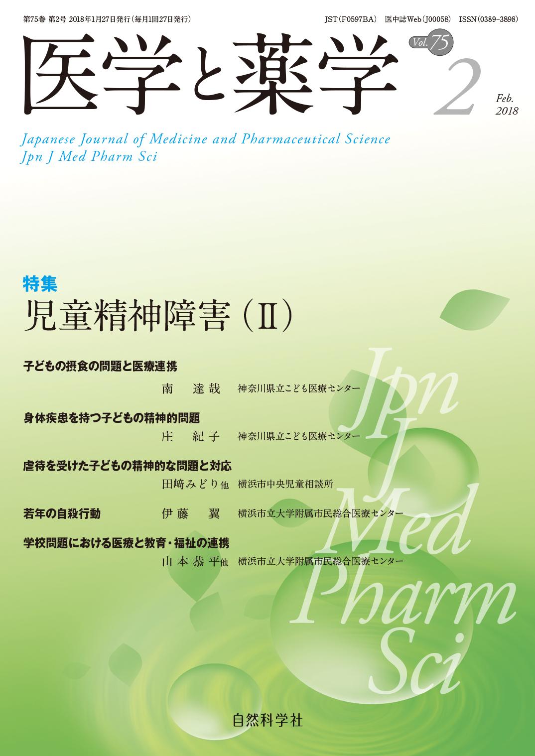 医学と薬学75巻2号2018年2月