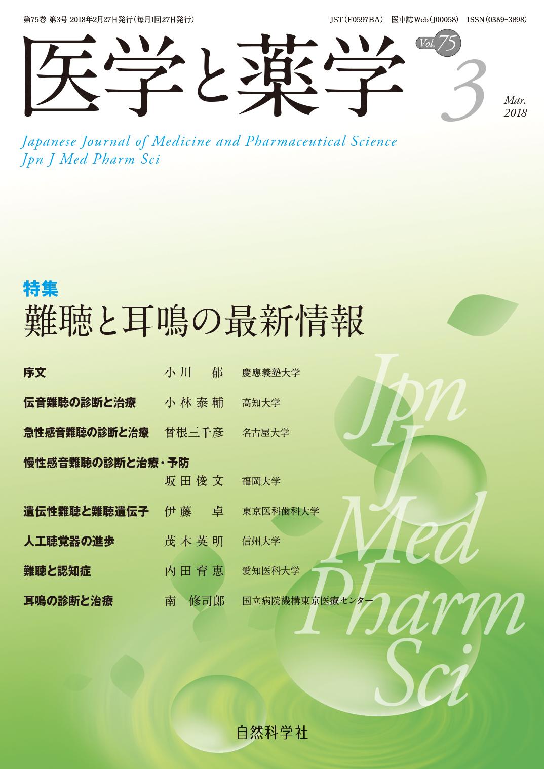 医学と薬学75巻3号2018年3月
