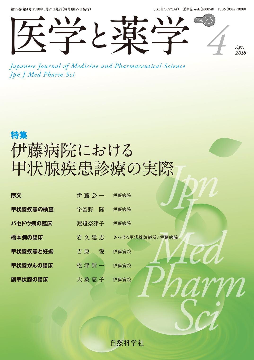 医学と薬学75巻4号2018年4月
