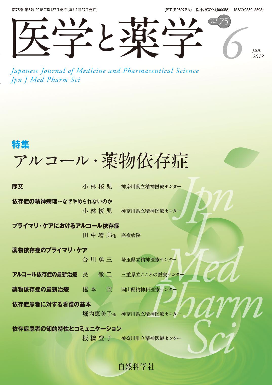 医学と薬学75巻6号2018年6月