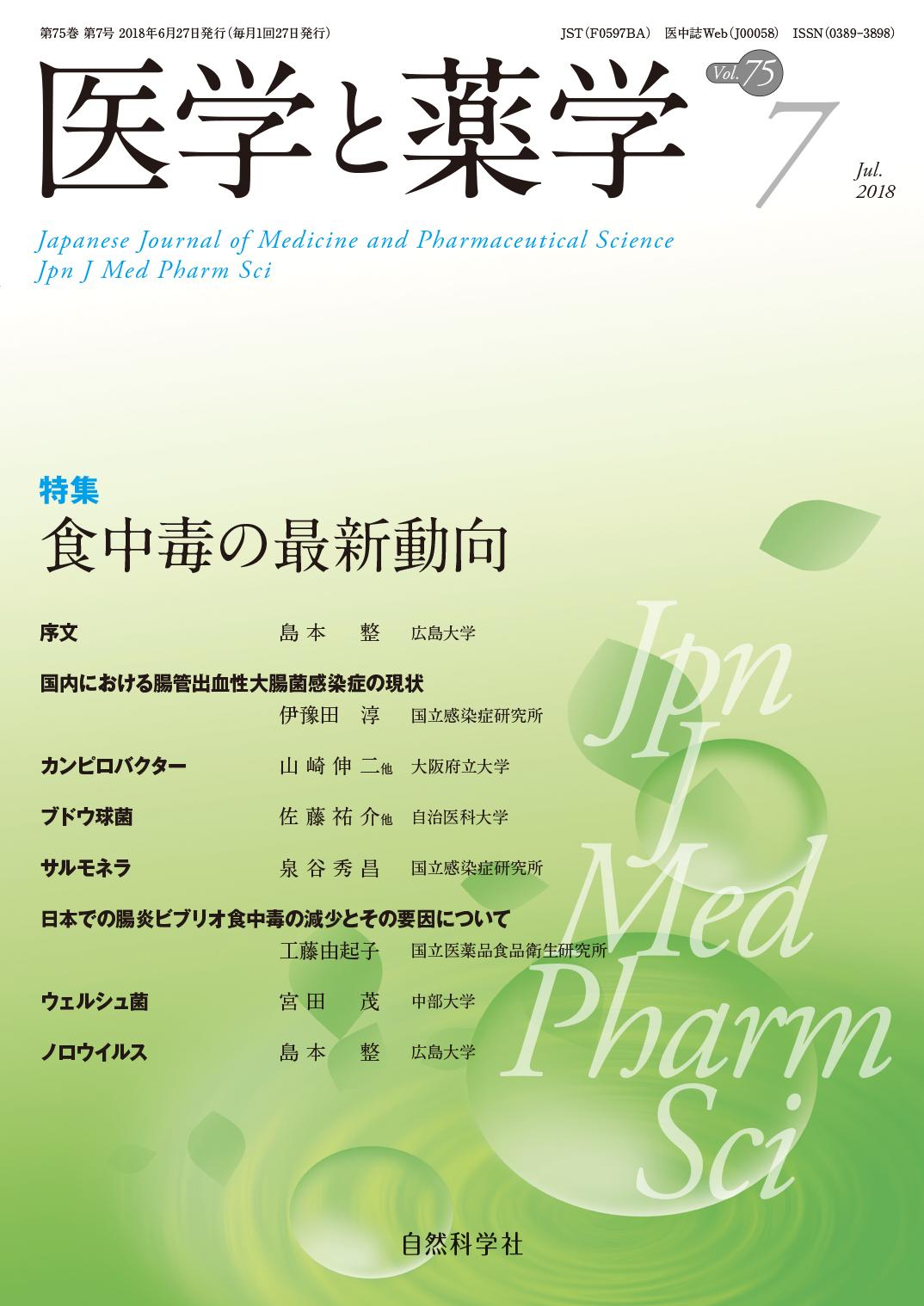 医学と薬学75巻7号2018年7月