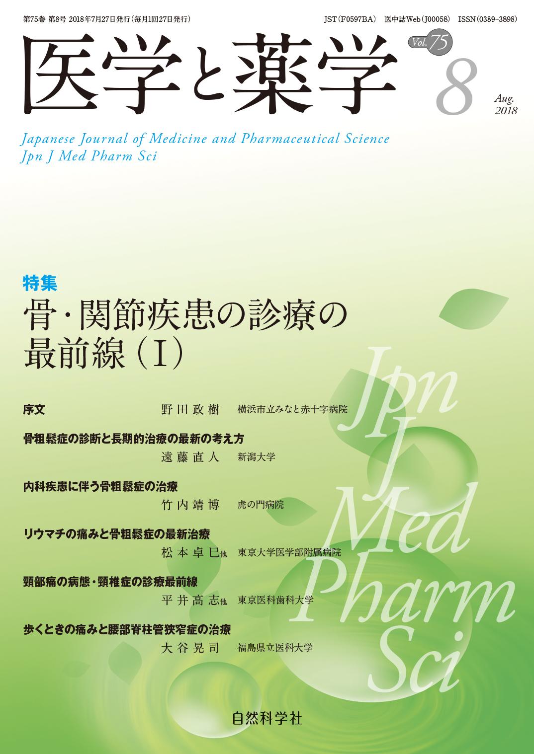 医学と薬学75巻8号2018年8月