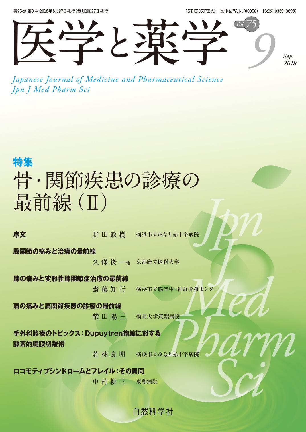 医学と薬学75巻9号2018年9月