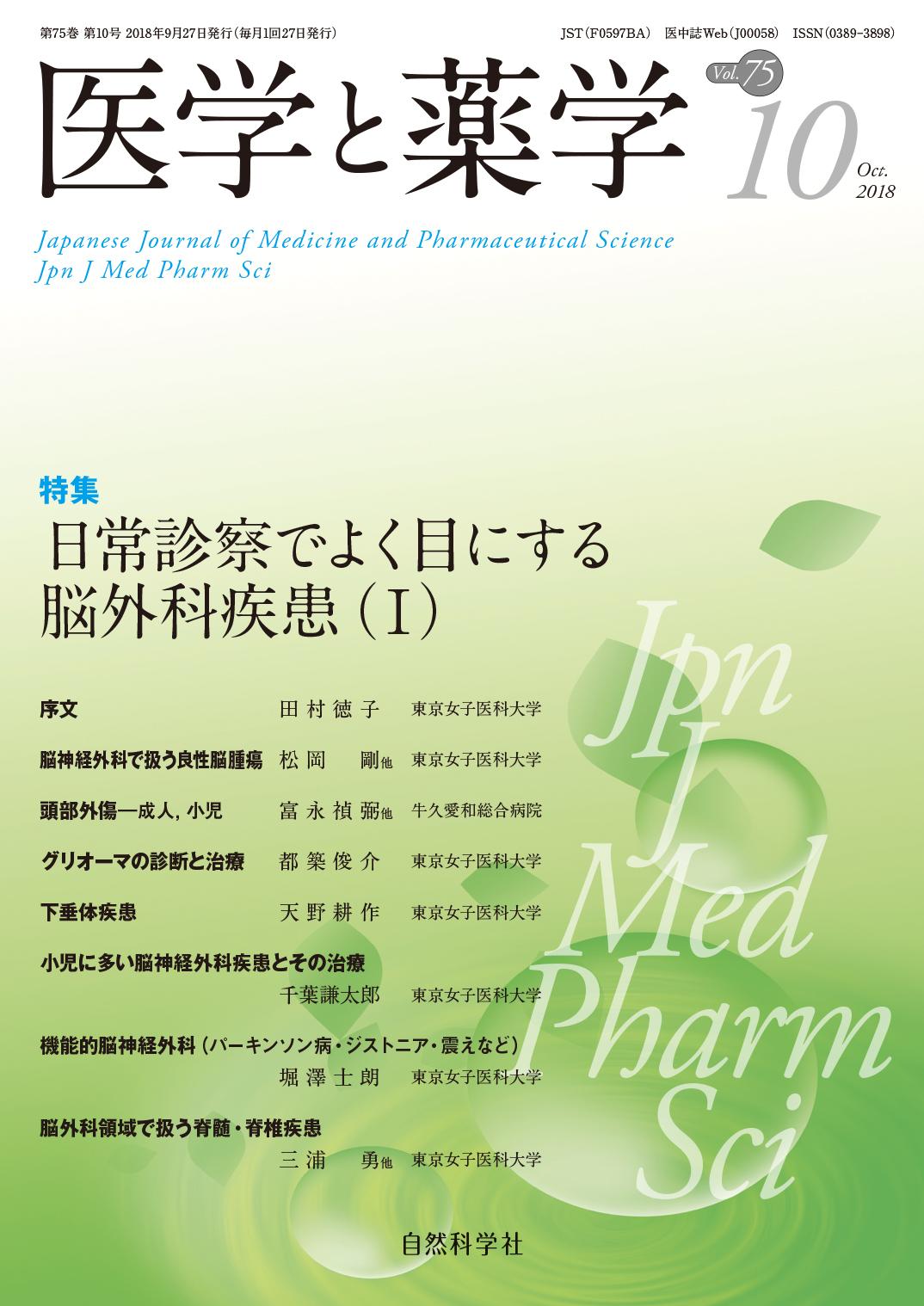 医学と薬学75巻10号2018年10月