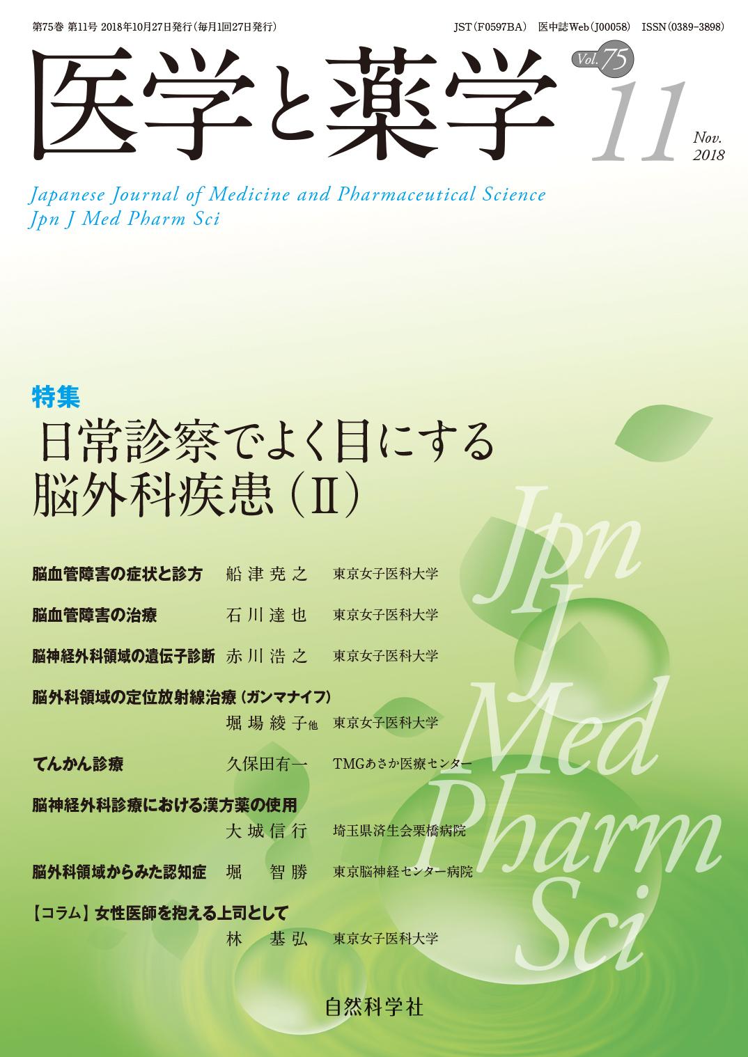 医学と薬学75巻11号2018年11月