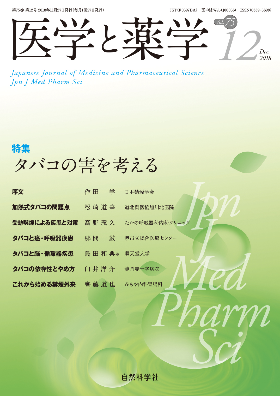 医学と薬学75巻12号2018年12月