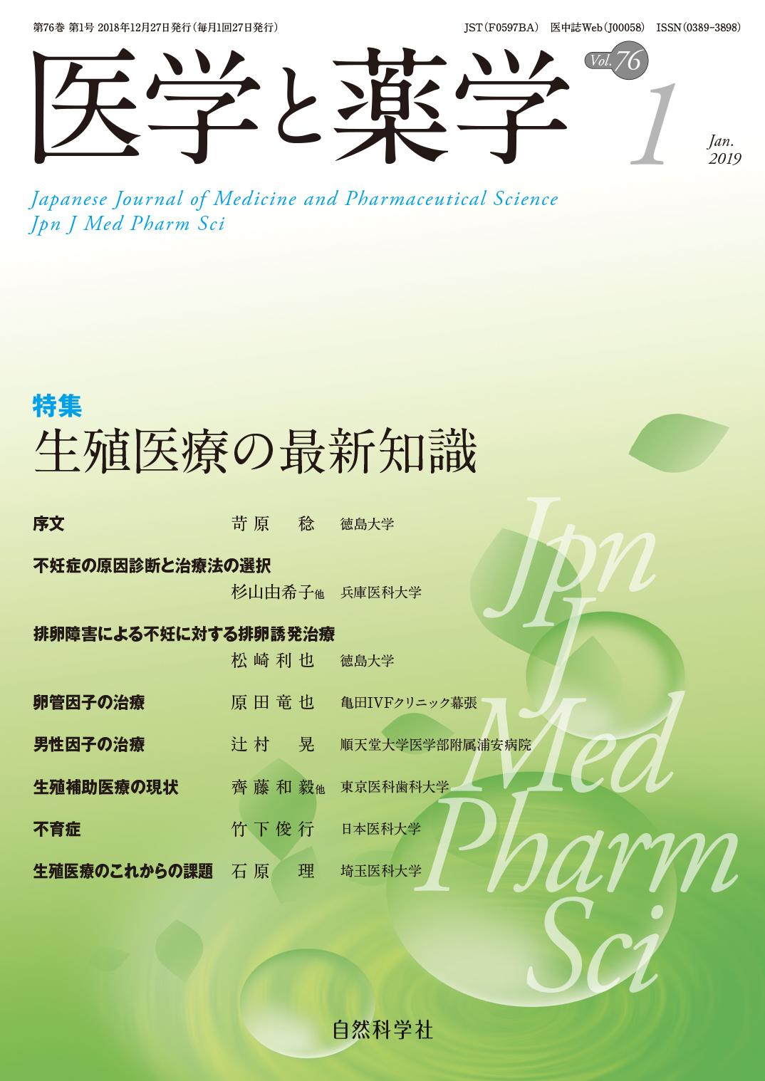 医学と薬学76巻1号2019年1月