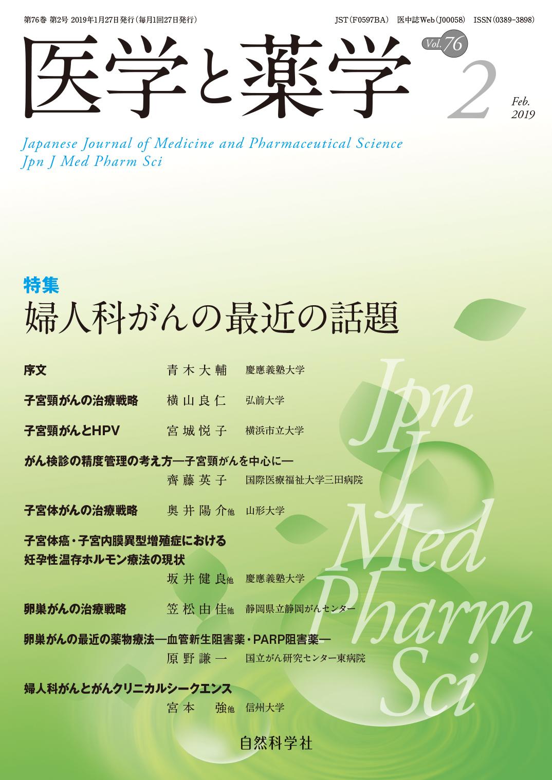 医学と薬学76巻2号2019年2月