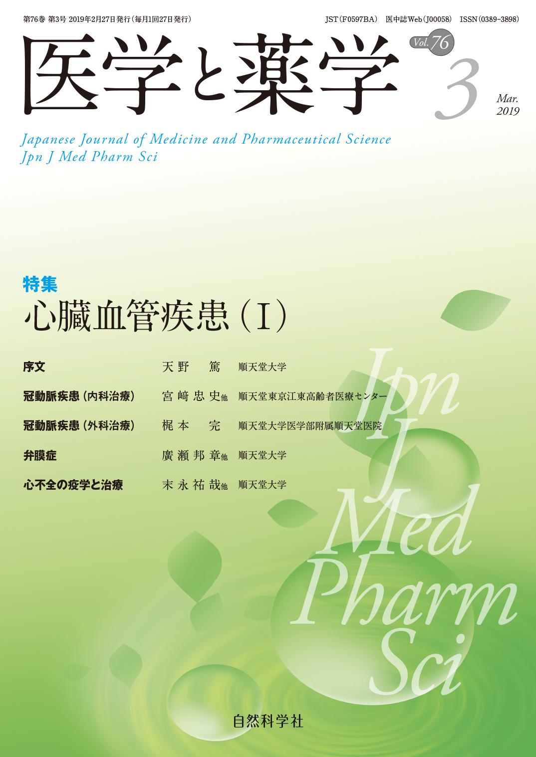 医学と薬学76巻3号2019年3月