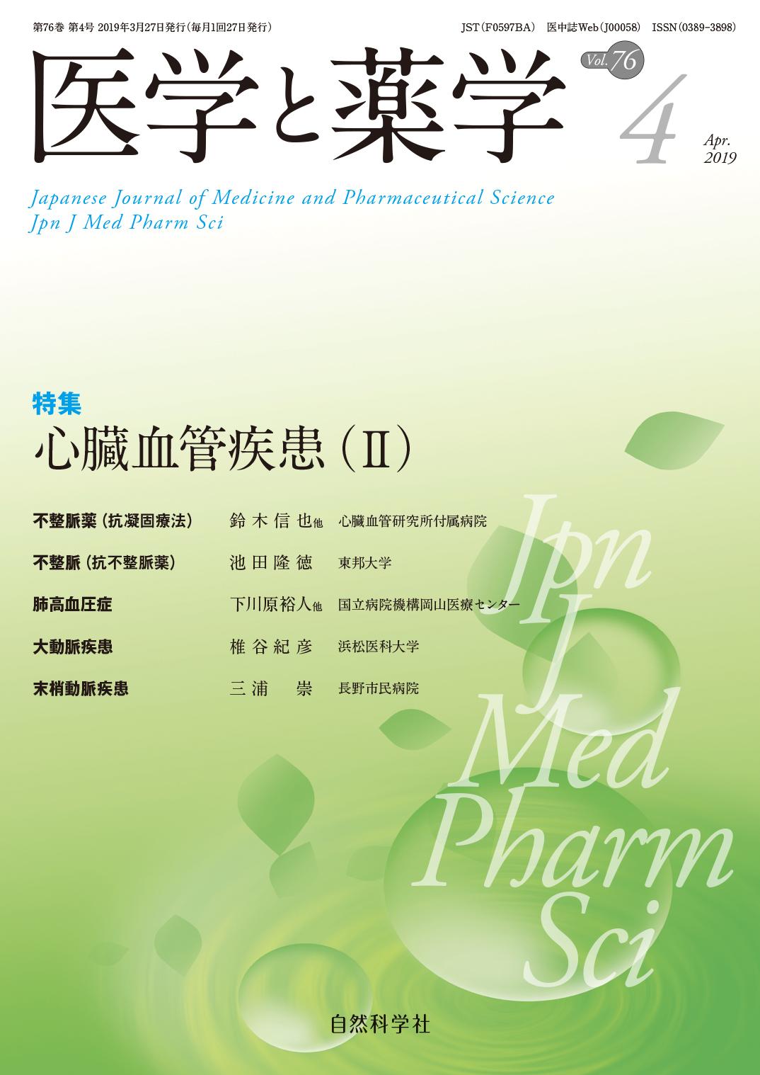 医学と薬学76巻4号2019年4月