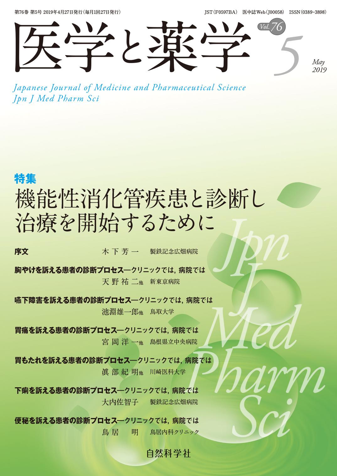 医学と薬学76巻5号2019年5月