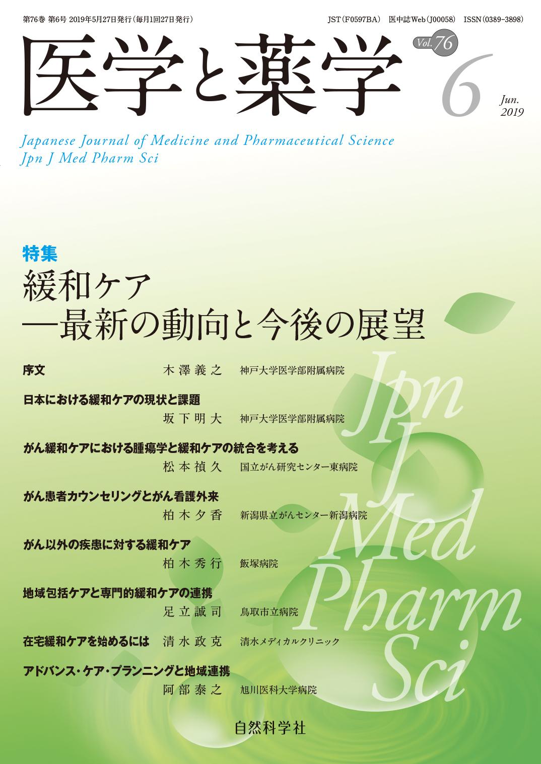 医学と薬学76巻6号2019年6月