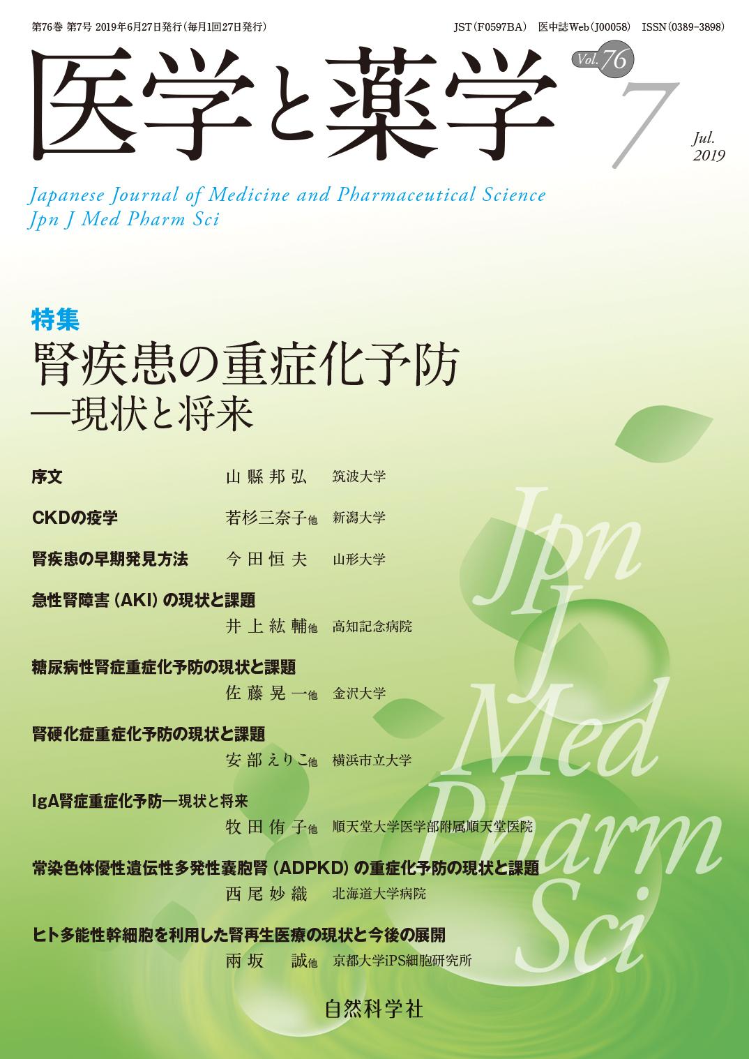 医学と薬学76巻7号2019年7月