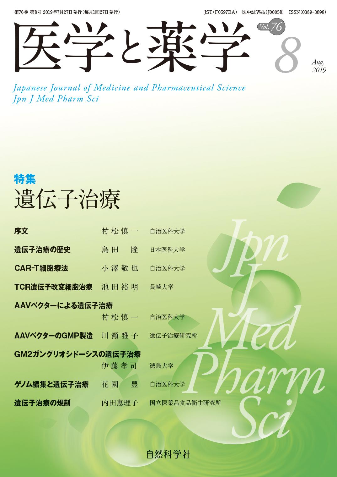 医学と薬学76巻8号2019年8月