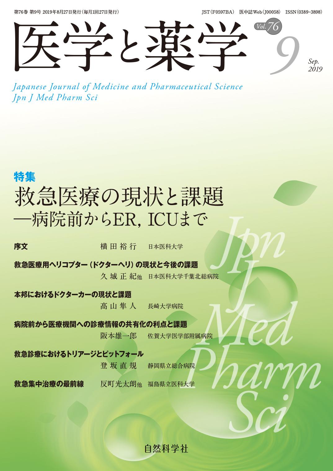 医学と薬学76巻9号2019年9月