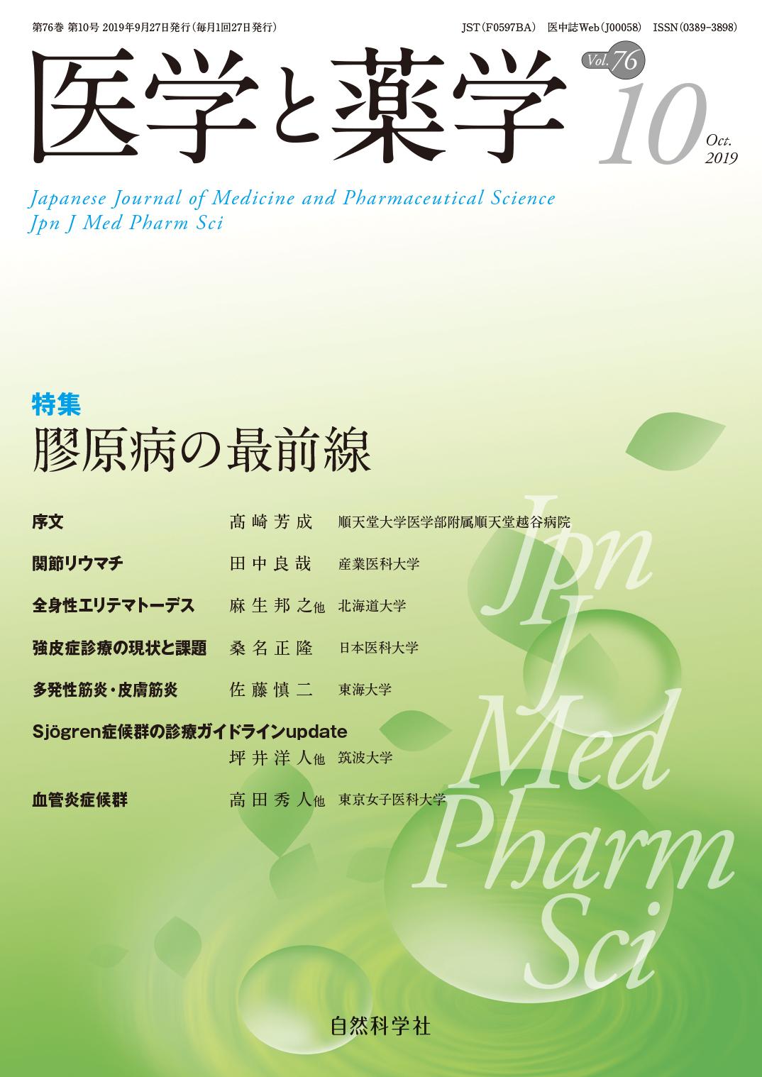 医学と薬学76巻10号2019年10月
