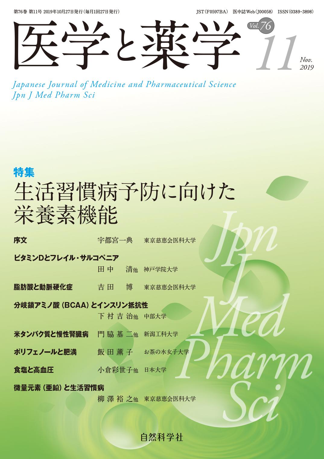 医学と薬学76巻11号2019年11月