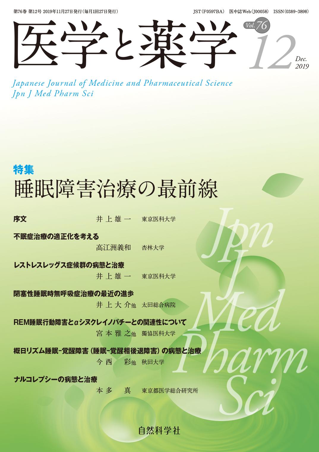 医学と薬学76巻12号2019年12月